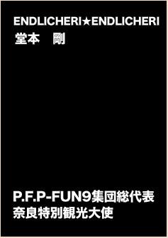奈良特別観光大使名刺.jpg
