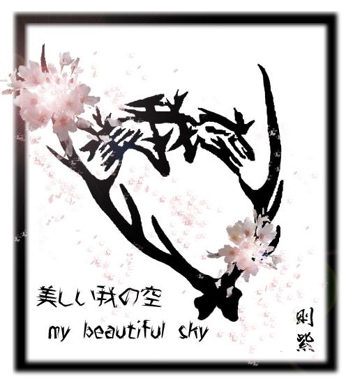鹿角の美我空大タイトル桜.jpg