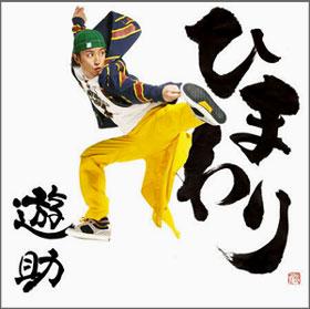 himawari-yusuke.jpg