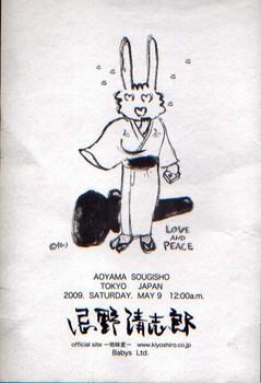 090509清志郎ポストカード裏.jpg