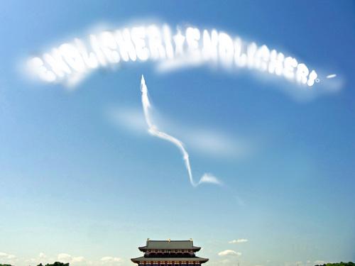2010平城宮大極殿上空白龍雲bR0011483.jpg