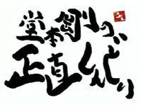 しんど~1.JPG