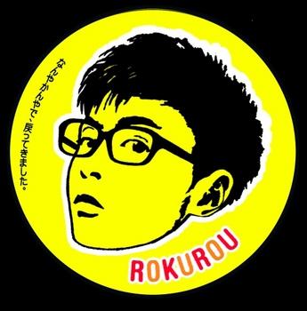 六郎R5215827JPEG変換.jpg