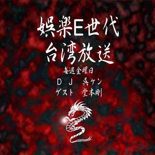 台湾放送龍背景.jpg
