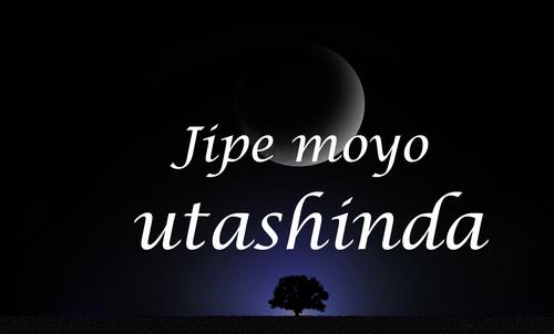 夜空大樹頑張れ必ず勝てる.jpg