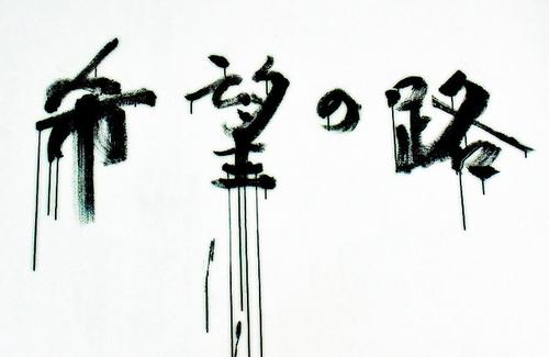 希望の路.jpg