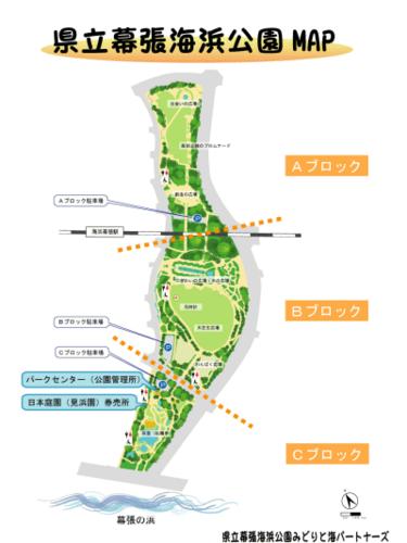幕張公園map.png