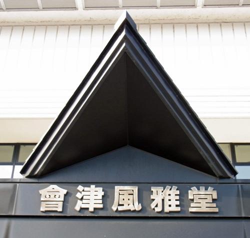 會津風雅堂.jpg