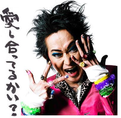 清志郎ロック学園3.jpg