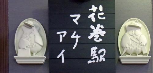 花巻マチアイR0118022.jpg