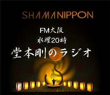 行灯cFM大阪.jpg