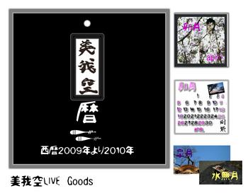 LIVEGoodsカレンダー 1.jpg