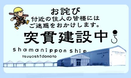 shamanipponship詫青写真gaten.jpg