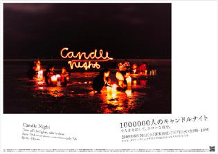 candlenight_poster2009-thumb-450x318JPEG変換.jpg