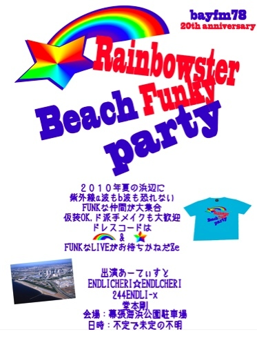 BeachpartyJPEG変換.jpg