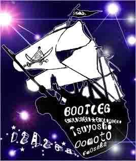 海賊船ツヨ☆.jpg