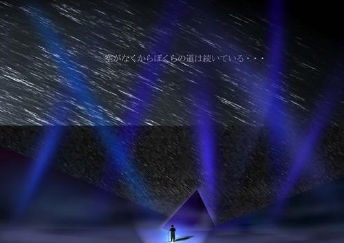 空が泣くからステージ4.jpg