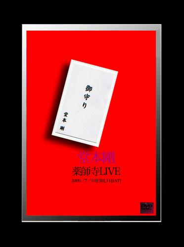 薬師寺LIVEDVD.jpg