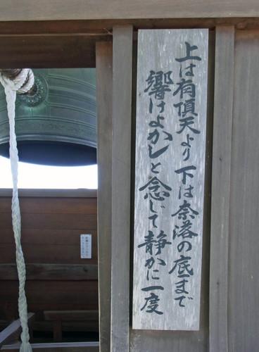 飛鳥寺の鐘0933.jpg