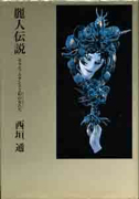麗人伝説―セルジュ・ルタンスと幻の女たち .jpg