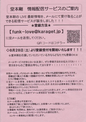 funk-love.jpg
